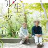 【映画感想】『人生フルーツ』(2016) / 風と雑木林と建築家夫婦の物語