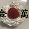 秋田銘菓「金萬」をぺろりと28個食べられちゃう⁉︎アレンジレシピ5選