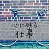【自転車安全整備士】心に残る仕事なんだ、自転車販売は。~三輪車を販売・購入する時に気を付けたい事~