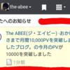 【感謝】今月も、月間10,000PVを達成致しました! -総アクセス数は2万を突破。本当に感謝です!