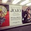 これが『天国の時』!JOJO展@大阪レポ