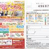 イオン×アサヒ飲料共同企画|秋のワクワクプレゼント!キャンペーン