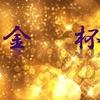 """【金杯2019】1年の計は """"金杯"""" にあり~中山金杯~"""
