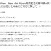 SHINeeの日本ミーグリ中止について<2021.6.9 追記>