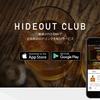 【ウイスキーが好きなら】HIDEOUT CLUB