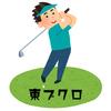 【芸ツイ】さらば・東ブクロにゴルフの仕事が来る!