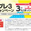 Yahooショッピングでプレミアム会員限定の不定期セール「プレ3キャンペーン」が開催!