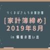 [家計簿締め]2019年8月☆