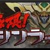 【パズドラ】超極限マシンラッシュをアヌビス×ディアブロスパーティで攻略!