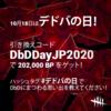 【BPプレゼント】「デドバの日」最終日の6日目はブラッドポイント配布【デッドバイデイライト】