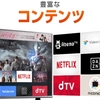Amazon Fire TV StickでAbema TVが見やすくなった