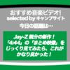 第134回  今日は以前紹介した Jay-Z 親分の新作の「まとめ映像!?」を!「ディープ」に見える/聞こえる映像と音楽、を、ちょっと入り込んで見てみた、毎日23:30更新中の【川村ケンスケの「音楽ビデオってほんとに素晴らしいですね」】