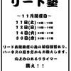 【集え】リード塾開催!!!