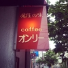 【東京都:南千住】coffee オンリー 南千住店