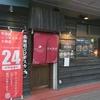 北海道ジンギスカン 羊肉専門店 七桃星(なもせ)/ 札幌市中央区南6条西6丁目 第6旭観光ビル 1F