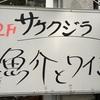 サケクジラ (神保町)