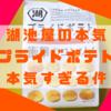 【食べ過ぎ厳禁】高級ポテチ湖池屋「プライドポテト」超絶おすすめな件