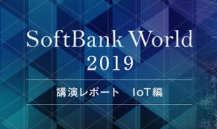 IoTと5Gがスマートシティを加速する。最新テクノロジー&事例紹介|SoftBank World 2019