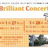 明日から2DAYS【Brilliant Concert】ポピュラー系ピアノ・ピアノ弾き語りコース発表会開催!!