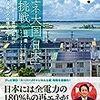 テレビ朝日・山口豊著書「再エネ大国 日本」への挑戦