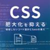 CSS肥大化を抑える 破綻しないコード設計とSassの導入