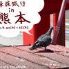 家族旅行in熊本2013 レポート
