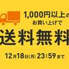 ワコール Webサイト本日¥1000以上送料無料です