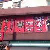 東京の超人気の激辛ラーメン店 蒙古タンメン中本 上板橋本店