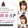 【第4弾】「17LIVE presents AKB48 15th Anniversary LIVE」事前特別ライブ配信『1週間前SP』(17LIVE)