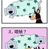 【犬漫画】みんなのシマホイ、愉快なシマホイ