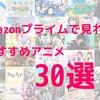 【完全版】Amazonプライムで見れる超おすすめアニメ30選+α!