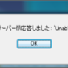 "Gmailでエラーメッセージ ""Unable to append message to folder(Failure)"""