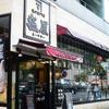 【東京都 麻布十番】塩の専門店、塩屋に行ってきました!