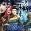 【改造】3DS真・女神転生 DEEP STRANGE JOURNEY チートコード一覧・解説【CFW】