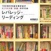 【127冊目】『レバレッジ・リーディング』ー「多読」のススメ!1500円のリターンは?