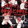 日本初の神様「天御中主大神」(アメノミナカヌシ)は地球創生の物語?【日本最強神様選手権エントリーNo3】