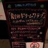 「劇団ドリームクラブ―ホストガール ライブオンステージ in SHIBUYA REX」雑感