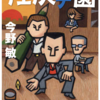 任侠学園 --- 今野 敏 --- Kindle本(中央公論新社)