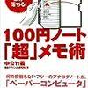 【日記】2019年3月21日 中公竹義著「 100円ノート『超』メモ術」を実践してみよう。
