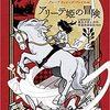 『アリーテ姫の冒険』 ダイアナ・コールス