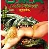 映画感想:「U.M.A レイク・プラシッド ファイナル」(50点/モンスター)