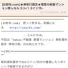 神奈川県限定かも、  マンション購入をお考えの方は資料請求でポイント。ポイント確定は早めです。