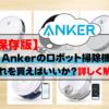 【保存版】アンカーのロボット掃除機どれを買えばいいか詳しく解説