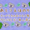 【5/28(火) 再入荷速報】~空枠,モールド,ハーバリウム福袋etc~