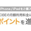 BIGLOBEモバイルのiPhoneキャンペーンがすごい!! apple正規品のSIMフリーiPhone6Sがなんと33800円で買える!?