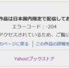 『この作品は日本国内限定で配信しております』