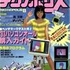【1983年】【8月号】テクノポリス 1983.08