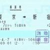 旅客営業規則第78条