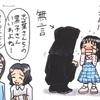 侍戦隊シンケンジャー 第四巻