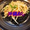 沖縄ご飯のアレコレ